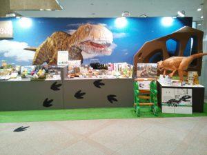 恐竜商品展示会 ジュラチック商品