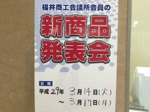 福井商工会議所会員の新商品発表会 ギャラリー展示